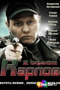 Фильм Карпов 3 сезон 11 серия. Побег смотреть онлайн