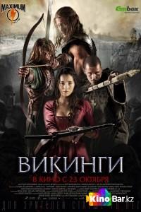 Вікінги (2014)