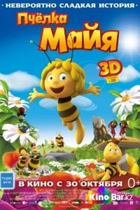 Фильм Пчёлка Майя смотреть онлайн