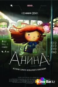 Фильм Анина смотреть онлайн