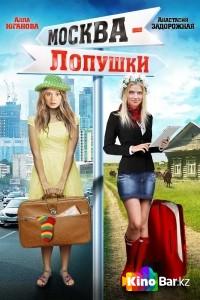 Фильм Москва – Лопушки смотреть онлайн