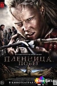 Фильм Пленница. Побег смотреть онлайн