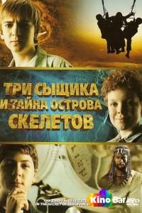 Фильм Три сыщика и тайна острова Скелетов смотреть онлайн