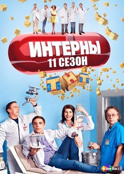 Фильм Интерны 11 сезон смотреть онлайн