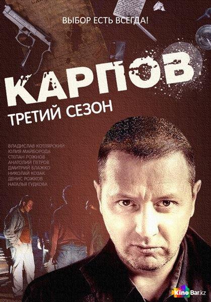 Фильм Карпов 3 сезон смотреть онлайн