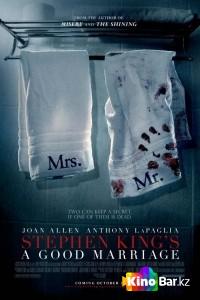 Фильм Счастливый брак смотреть онлайн