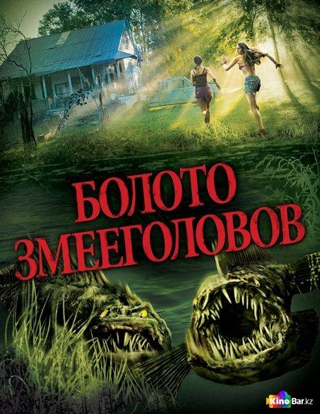 Фильм Болото змееголовов смотреть онлайн
