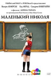 Фильм Маленький Николя смотреть онлайн