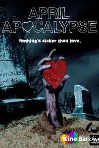 Фильм Апрельский апокалипсис смотреть онлайн
