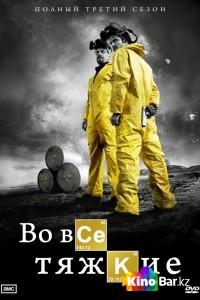 Фильм Во все тяжкие 3 сезон смотреть онлайн