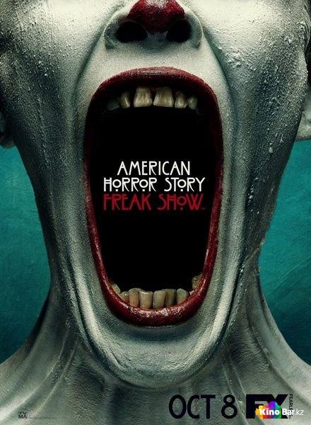 Фильм Американская история ужасов 4 сезон 13 серия смотреть онлайн