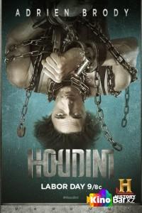 Фильм Гудини 1 сезон смотреть онлайн