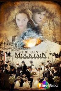Фильм Тихая гора смотреть онлайн