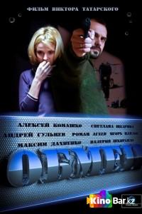 Фильм Обмен смотреть онлайн
