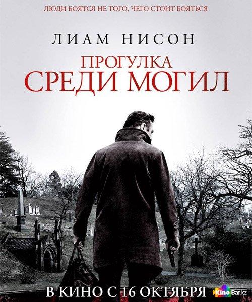 фильм могильный хэллоуин википедия