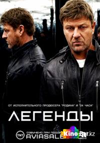 Фильм Легенды 1 сезон смотреть онлайн