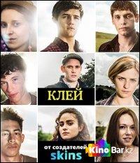 Фильм Клей 1 сезон смотреть онлайн