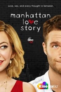 Фильм Манхэттенская история любви 1 сезон 10,11 серия смотреть онлайн