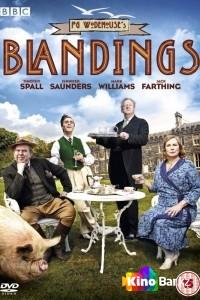 Фильм Замок Бландингс 1-2 сезоны смотреть онлайн