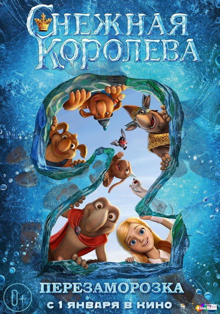 Фильм Снежная королева 2: Перезаморозка смотреть онлайн