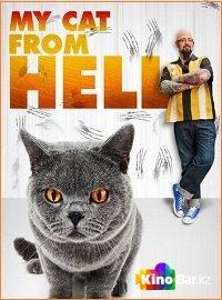 Фильм Animal Planet: Адская кошка 5 сезон смотреть онлайн