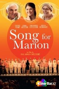 Фильм Песня для Марион смотреть онлайн