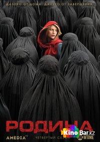 Фильм Родина / Чужой среди своих 4 сезон 12 серия смотреть онлайн