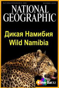Фильм Дикая Намибия смотреть онлайн
