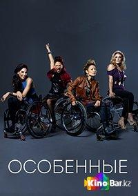 Фильм Особенные 1 сезон 13,14 серия смотреть онлайн