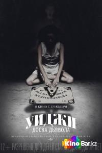 Фильм Уиджи: Доска Дьявола смотреть онлайн