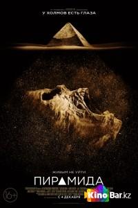 Фильм Пирамида смотреть онлайн