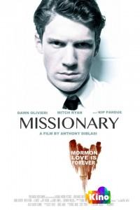 Фильм Миссионер смотреть онлайн