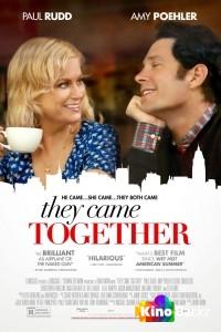 Фильм Они пришли вместе смотреть онлайн