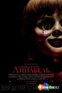 Фильм Проклятие Аннабель смотреть онлайн
