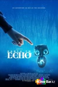 Фильм Внеземное эхо смотреть онлайн