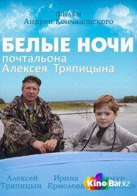 Фильм Белые ночи почтальона Алексея Тряпицына смотреть онлайн