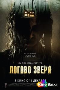 Фильм Логово зверя смотреть онлайн