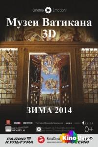 Фильм Музеи Ватикана смотреть онлайн