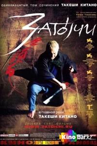 Фильм Затойчи / Затоiчи смотреть онлайн
