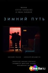 Фильм Зимний путь смотреть онлайн