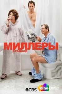 Фильм Миллеры в разводе 2 сезон 8,9,10,11 серии смотреть онлайн