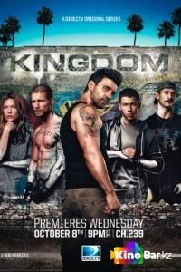 Фильм Королевство 1 сезон смотреть онлайн