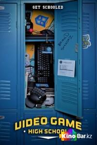 Фильм Высшая школа видеоигр 3 сезон 4 серия смотреть онлайн