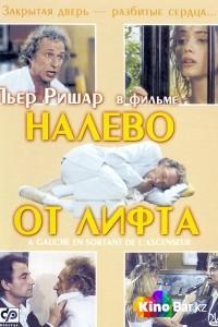 Фильм Налево от лифта смотреть онлайн