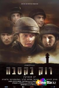 Фильм Зажечь в Касбе смотреть онлайн