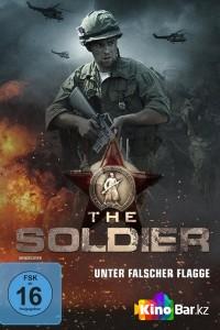 Фильм Чужая война смотреть онлайн
