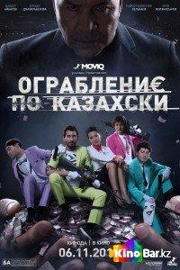 Фильм Ограбление по-казахски смотреть онлайн