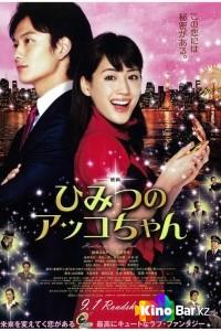 Фильм Секрет Акко смотреть онлайн