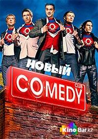 Фильм Новый Comedy Club в Сочи смотреть онлайн