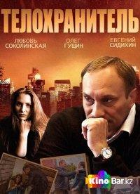 Фильм Телохранитель смотреть онлайн